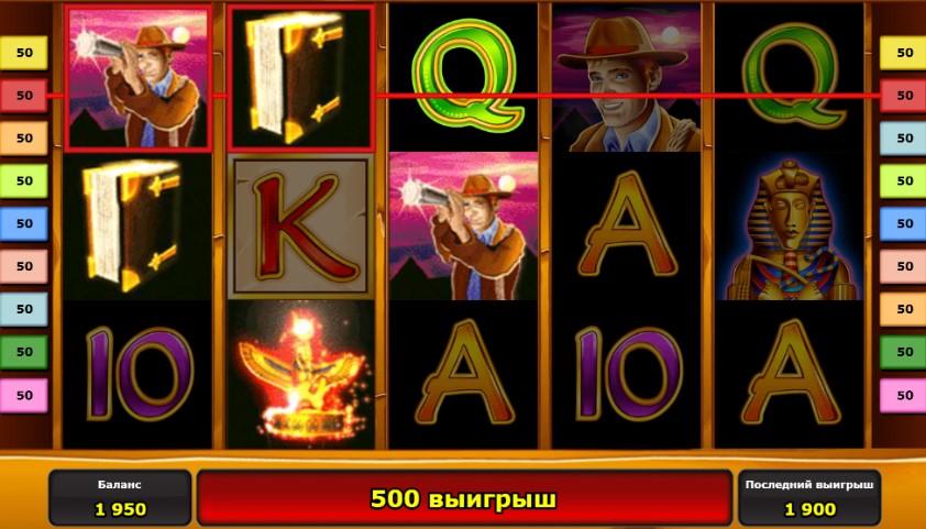 Игровой автомат Book_of_Ra_5.jpg